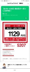 配布中のじゅうじゅうカルビLINEトーククーポン「1129円割引きクーポン(2021年4月30日まで)」