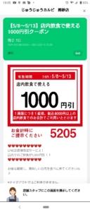配布中のじゅうじゅうカルビLINEトーククーポン「1000円割引きクーポン(2021年5月13日まで)」