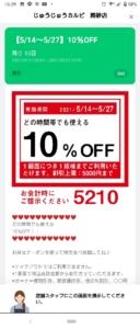 配布中のじゅうじゅうカルビLINEトーククーポン「10%OFFクーポン(2021年5月27日まで)」