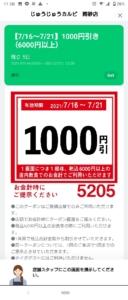 配布中のじゅうじゅうカルビLINEトーククーポン「1000円割引きクーポン(2021年7月21日まで)」