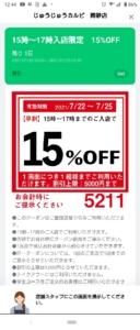 配布中のじゅうじゅうカルビLINEトーククーポン「15%OFFクーポン(2021年7月25日まで)」
