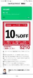 配布中のじゅうじゅうカルビLINEトーククーポン「10%OFFクーポン(2021年7月25日まで)」