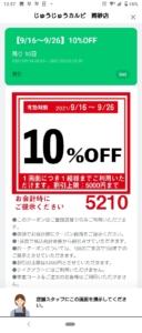 配布中のじゅうじゅうカルビLINEトーククーポン「10%OFFクーポン(2021年9月26日まで)」