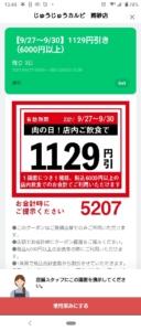 配布中のじゅうじゅうカルビLINEトーククーポン「1129円割引きクーポン(2021年9月30日まで)」