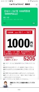 配布中のじゅうじゅうカルビLINEトーククーポン「1000円割引きクーポン(2021年10月7日まで)」