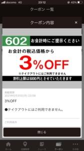 配布中のじゅうじゅうカルビ公式アプリクーポン「【テイクアウト不可】会計から3%OFFクーポン(2021年5月31日まで)」