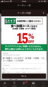 配布中のじゅうじゅうカルビ公式アプリクーポン「食べ放題コースの注文で15%割引きクーポン(2021年6月6日まで)」