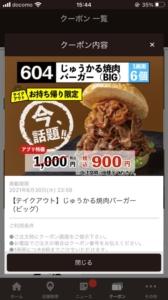 配布中のじゅうじゅうカルビ公式アプリクーポン「【テイクアウト限定】じゅうかる焼肉バーガー(BIG)割引きクーポン(2021年6月30日まで)」