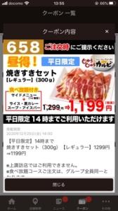 配布中のじゅうじゅうカルビ公式アプリクーポン「焼きすきセット(300g)割引きクーポン(2020年12月25日14:00まで)」