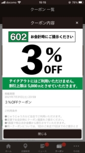 配布中のじゅうじゅうカルビ公式アプリクーポン「【テイクアウト不可】会計から3%OFFクーポン(2021年7月31日まで)」