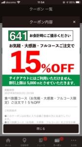 配布中のじゅうじゅうカルビ公式アプリクーポン「食べ放題コースの注文で15%割引きクーポン(2021年8月8日まで)」