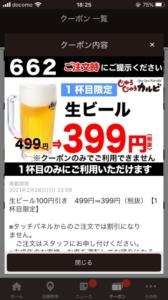 配布中のじゅうじゅうカルビ公式アプリクーポン「生ビール割引きクーポン(2021年2月28日まで)」