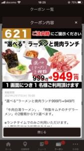 配布中のじゅうじゅうカルビ公式アプリクーポン「「選べる」ラーメンと焼肉ランチ割引きクーポン(2021年2月17日15:00まで)」