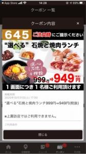 配布中のじゅうじゅうカルビ公式アプリクーポン「選べる石焼と焼肉ランチ割引きクーポン(2020年10月31日17:00まで)」