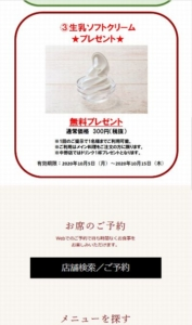配布中のどん亭サイトWEBクーポン「生乳ソフトクリーム無料クーポン(2020年10月15日まで)」