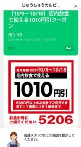 配布中のじゅうじゅうカルビLINEトーククーポン「1010円割引きクーポン(2020年10月18日まで)」