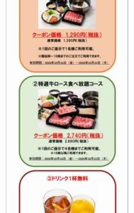 配布中のどん亭サイトWEBクーポン「特選牛ロース食べ放題コース割引きクーポン(2020年10月22日まで)」