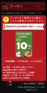 配布中の赤から店舗限定WEBクーポン「【予約限定】店内食事利用で10%OFFクーポン(2020年12月30日まで)」