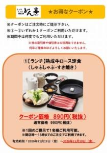 配布中のどん亭サイトWEBクーポン「熟成牛ロース定食ランチ割引きクーポン(2020年11月20日まで)」
