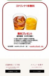 配布中のどん亭サイトWEBクーポン「ドリンク1杯無料クーポン(2020年11月20日まで)」