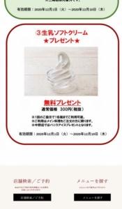 配布中のどん亭サイトWEBクーポン「生乳ソフトクリーム無料クーポン(2020年12月10日まで)」