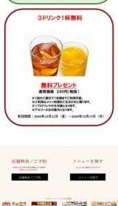 配布中のどん亭サイトWEBクーポン「ドリンク1杯無料クーポン(2020年12月17日まで)」