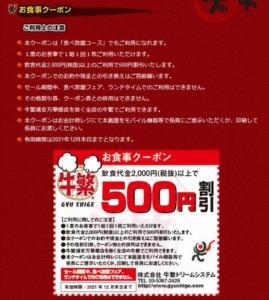 配布中の牛繁WEBクーポン「500円割引きクーポン(2021年12月31日まで)」