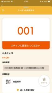 配布中の肉匠坂井オトクルクーポン「会計より5%OFFクーポン(2021年6月30日まで)」