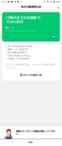 配布中の赤からLINEトーククーポン「17時30分までの会計で「10%OFF」クーポン(2020年12月17日18:00まで)」