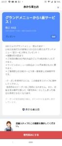 配布中の赤からLINEトーククーポン「グランドメニューより1品無料クーポン(2021年4月30日まで)」