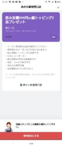 配布中の赤からLINEトーククーポン「飲み放題999円orトッピング2品無料クーポン(2021年3月7日22:45まで)」