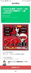 配布中の赤からLINEトーククーポン「1000円OFFクーポン(2021年3月29日まで)」