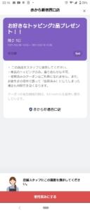 配布中の赤からLINEトーククーポン「トッピング2品無料クーポン(2021年6月14日19:30まで)」