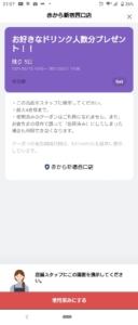 配布中の赤からLINEトーククーポン「ドリンク人数分プレゼントクーポン(2021年6月21日19:30まで)」