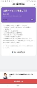 配布中の赤からLINEトーククーポン「お鍋トッピング倍返しだ!クーポン(2021年6月21日19:30まで)」