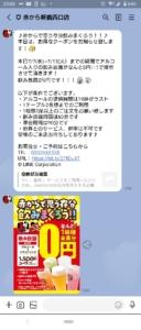 配布中の赤からLINEトーククーポン「飲み放題1500円コース無料クーポン(2021年7月13日まで)」