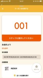 配布中の肉匠坂井オトクルクーポン「会計より5%OFFクーポン(2021年9月30日まで)」