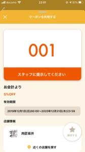 配布中の肉匠坂井オトクルクーポン「会計より5%OFFクーポン(2020年12月31日まで)」