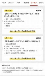 配布中の赤からぐるなびクーポン「【鍋コース特典】トッピングサービス 2名様につき1品サービスクーポン(2021年1月31日まで)」