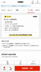 配布中の肉匠坂井ぐるなびクーポン「ディナー10%OFFクーポン(2021年1月31日まで)」