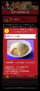 配布中の赤から店舗限定WEBクーポン「名物デザートいも娘プレゼントクーポン(2021年1月31日まで)」