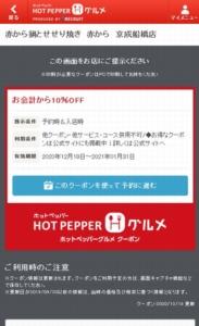 配布中の赤からホットペッパーグルメクーポン「お会計から10%OFFクーポン(2021年1月31日まで)」