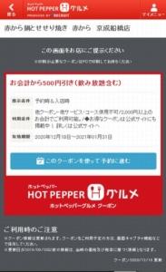 配布中の赤からホットペッパーグルメクーポン「お会計から500円引き(飲み放題含む)クーポン(2021年1月31日まで)」