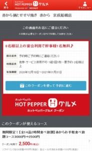配布中の赤からホットペッパーグルメクーポン「8名様以上の宴会利用で幹事様1名無料♪クーポン(2021年1月31日まで)」