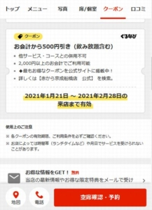 配布中の赤からぐるなびクーポン「会計から500円引き(飲み放題含む)クーポン(2021年2月28日まで)」