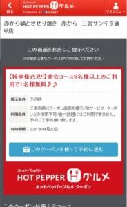 配布中の赤からホットペッパーグルメクーポン「宴会コース5名様以上のご利用で1名様無料クーポン(2021年4月30日まで)」