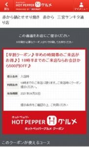 配布中の赤からホットペッパーグルメクーポン「18時半までのご来店ならお会計から500円OFFクーポン(2021年4月30日まで)」