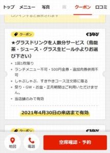 配布中の木曽路ぐるなびクーポン「グラスドリンクを人数分サービスクーポン(2021年4月30日まで)」