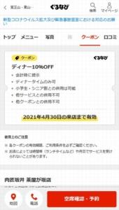 配布中の肉匠坂井ぐるなびクーポン「ディナー10%OFFクーポン(2021年4月30日まで)」