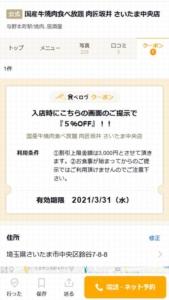 配布中の肉匠坂井食べログクーポン「入店時にこちらの画面のご提示で『5%OFF』クーポン(2021年3月31日まで)」